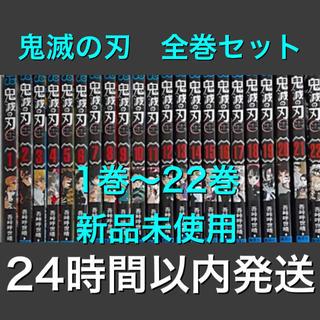 集英社 - 新品未読品 鬼滅の刃(1〜22) きめつのやいば 鬼滅ノ刃 漫画本 全巻セット