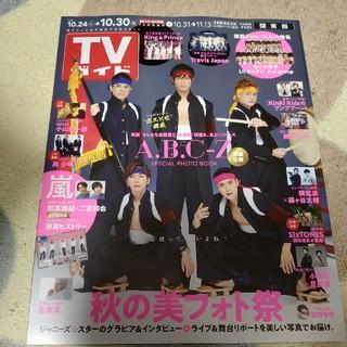 ジャニーズジュニア(ジャニーズJr.)のTVガイド関東版 2020年 10/30号 切り抜き(音楽/芸能)