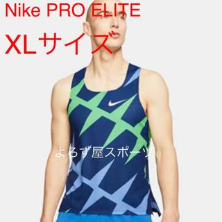 NIKE - XL Nike pro elite エアロスイフトAeroSwift
