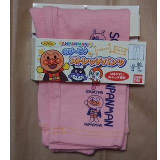 アンパンマン - 《新品未使用》 アンパンマン 80 ストレッチパンツ のびーる パンツ ピンク