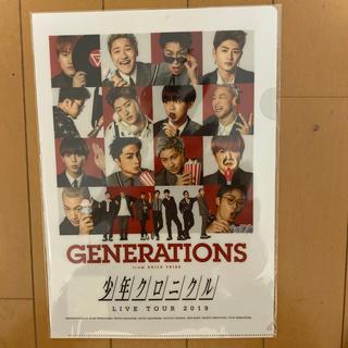 ジェネレーションズ(GENERATIONS)のGENERATIONS 少年クロニクル クリアファイル(国内アーティスト)