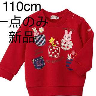 mikihouse - ミキハウス トレーナー ミキハウス男の子女の子 秋冬110cm服