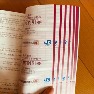 イセタン(伊勢丹)のJR西日本株主優待割引券 厚め(ショッピング)