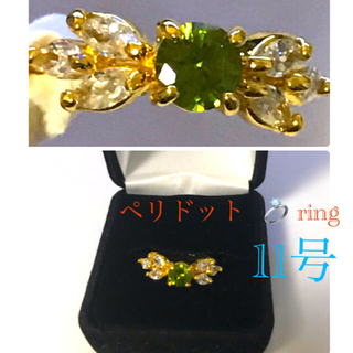 ペリドット リング cz 付き 18kGOLDコーティング 925(リング(指輪))