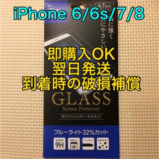 iPhone 6/6s/7/8  ガラスフィルム ブルーライトカット