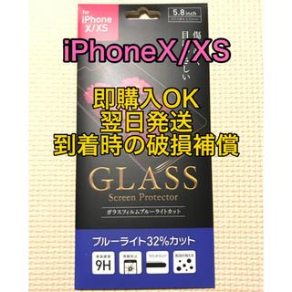 iPhone X / XS ガラスフィルム ブルーライトカット