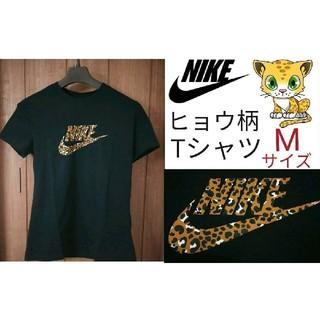 NIKE - 【在庫限り】ナイキ ヒョウ柄 Tシャツ レディース Mサイズ NIKE