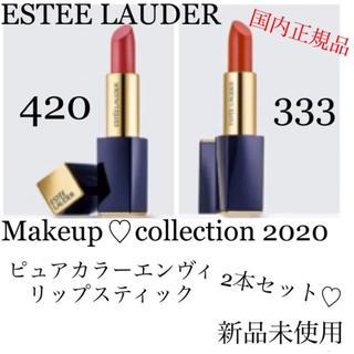 Estee Lauder - エスティローダー クリスマスコフレ 2020  リップ