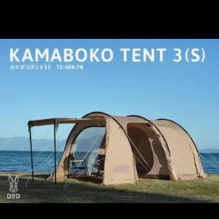 DOD カマボコテント3S タン(テント/タープ)