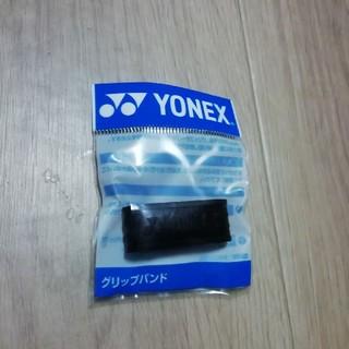 ヨネックス(YONEX)のヨネックスグリップバンド(その他)