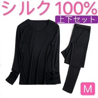 シルク 100%  絹 肌着 インナー パジャマ 上下セット M 黒