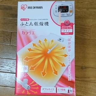 アイリスオーヤマ(アイリスオーヤマ)のふとん乾燥機    FK-C3-WP(衣類乾燥機)