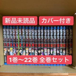 集英社 - 鬼滅の刃(1〜22) きめつのやいば 鬼滅ノ刃 漫画本 全巻セット