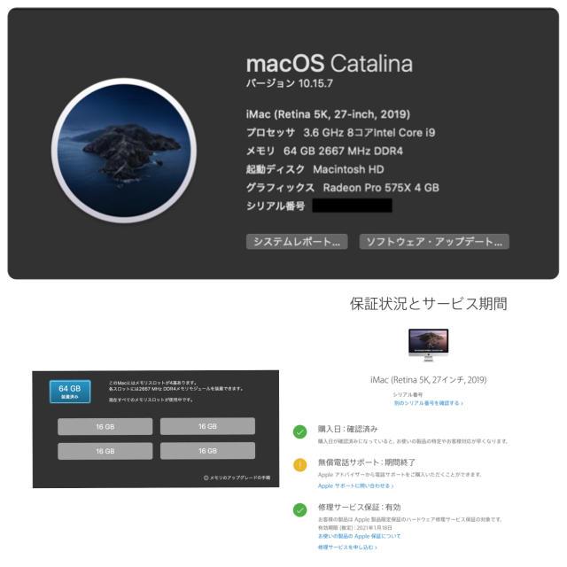 Apple(アップル)のiMac 27inch 2019 i9 64GB FusionDrive 1TB スマホ/家電/カメラのPC/タブレット(デスクトップ型PC)の商品写真