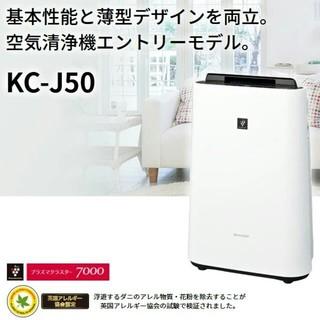 新品、未開封SHARP  シャープ プラズマクラスター KC-J50-W