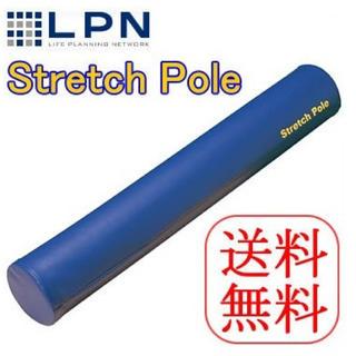 新品未使用購入時のまま ストレッチポールEX lPn正規品 円柱 送料込み