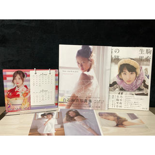 白石麻衣 パスポート 限定カバー 生駒里奈 君の足跡 卓上カレンダー2018
