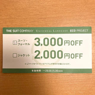 THE SUIT COMPANY - THE SUIT COMPANY クーポン