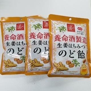 【3個セット】養命酒製造のど飴 生姜はちみつ