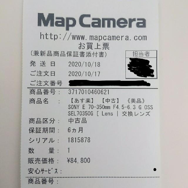 SONY(ソニー)の(ほいほい様専用)SONY E 70-350mm F4.5-6.3 G OCC スマホ/家電/カメラのカメラ(レンズ(ズーム))の商品写真