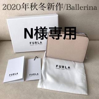 フルラ(Furla)の付属品全て有り★新品 FURLA 2020年秋冬新作 バビロン ライトベージュ(財布)