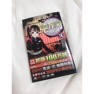 鬼滅の刃 漫画18巻