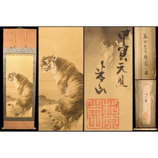 松原米山 猛虎の図 手巻き画絵巻 在銘 絹本 肉筆 明治 立軸 WWKK039(書)