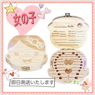 ◆乳歯ケース木箱 女の子用◆ 24時間以内の発送 検品済