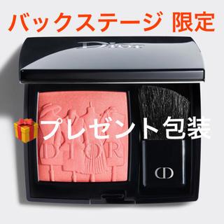 Christian Dior - ❤️ディオール バックステージ限定 プレゼントラッピング 219 チーク 新品