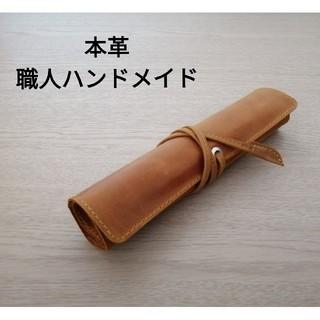 本革 レザーロールペンケース ハンドメイド(その他)