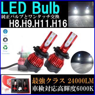 超激光 LEDフォグランプ 6000K ホワイト H8H9H11H16