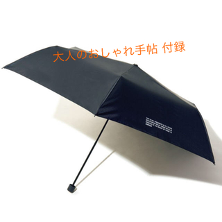ZUCCa - 大人のおしゃれ手帖 付録 zucca 晴雨兼用 折りたたみ傘 ズッカ UVカット