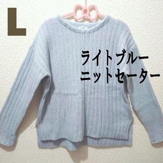 しまむら - 新品 ライトブルー ニット セーター♥️L GU GRL