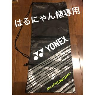 ヨネックス(YONEX)のYONEX テニスラケットカバー(その他)
