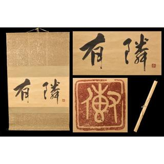 有隣 手巻き書 紙本 肉筆 立軸 年代保証 書法 掛け軸 古美術 WWKK041(書)