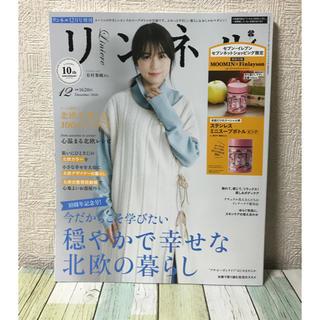 リンネル 12月号 本誌のみ 10周年記念号