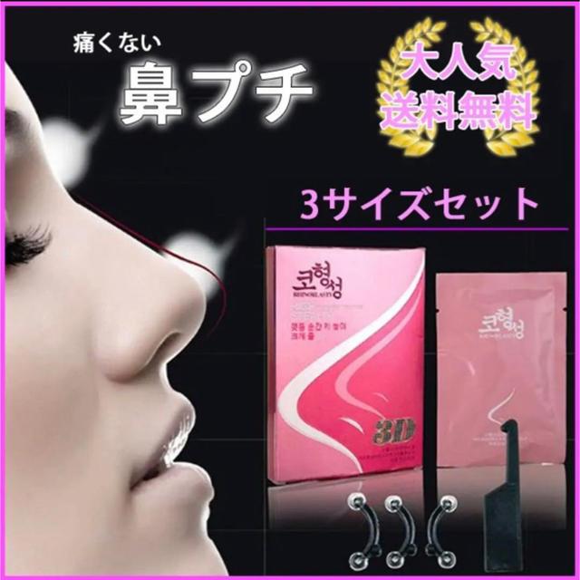 THE FACE SHOP(ザフェイスショップ)の鼻プチ 美鼻 鼻筋 豚鼻 団子鼻 ぺちゃんこ鼻 アイプチ 矯正 3サイズ セット コスメ/美容のスキンケア/基礎化粧品(フェイスローラー/小物)の商品写真