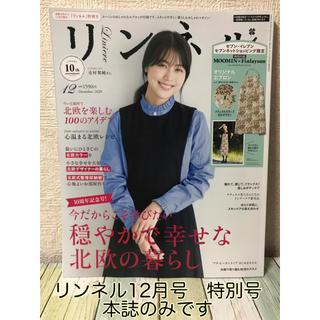 宝島社 - リンネル 12月号 本誌のみ 10周年記念号