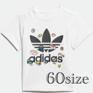 アディダス(adidas)の【美品】adidas アディダス お寿司Tシャツ 60サイズ 白(Tシャツ)