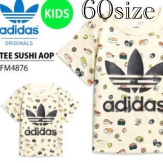 アディダス(adidas)の【美品】adidas アディダス お寿司Tシャツ 60サイズ 黄色(Tシャツ)