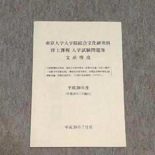 東京大学大学院総合文化研究科 修士課程 入学試験問題集 文系専攻 平成30年度