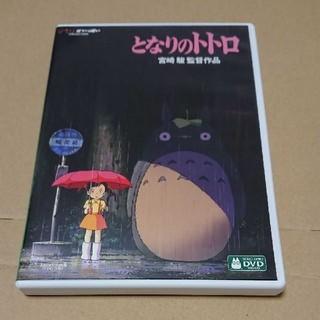 ジブリ(ジブリ)の【新品未再生】となりのトトロ('88 純正ケース+本編DVD(キッズ/ファミリー)