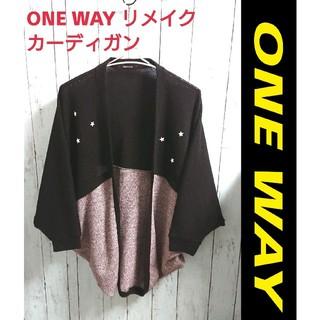 ワンウェイ(one*way)のONE WAY リメイク 星刺繍 切替 カーディガン ゆるだぼ  アウター(カーディガン)
