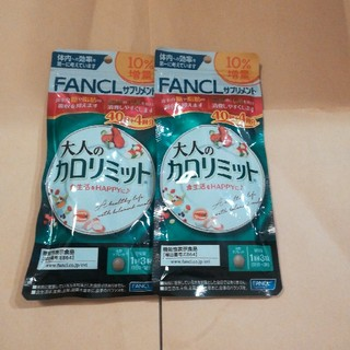 FANCL - ファンケル 大人のカロリミット44回分×2袋の増量タイプ