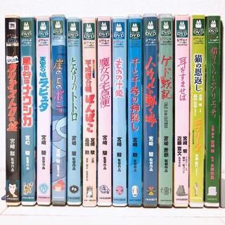 ジブリ - ジブリ♡人気14作品セット DVD 純正ケース付き【本編&絵コンテがご鑑賞可能】