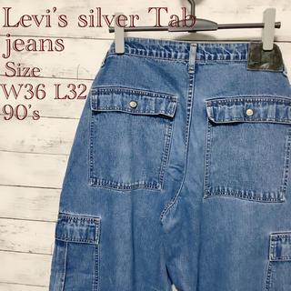 Levi's - リーバイスシルバータブ ジーンズ 90'sオリジナル 一点物 デニム XL