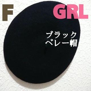グレイル(GRL)の新品 GRL ブラック ベレー帽♥️夢展望 GU(ハンチング/ベレー帽)