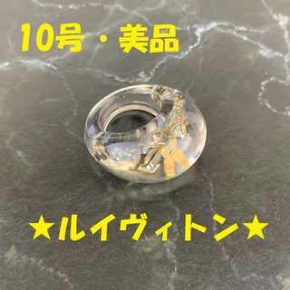 ルイヴィトン(LOUIS VUITTON)の☆限定セール☆ 【ルイヴィトン】 リング 指輪 10号 クリア レディース (リング(指輪))