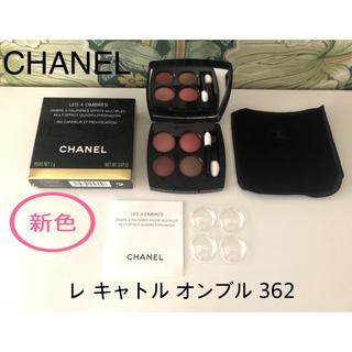 CHANEL - 10/22.23のみ掲載 シャネル レ キャトル オンブル362 アイシャドウ