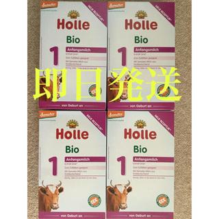 4箱  holleホレ Bio  牛(うし)ステップ1 (新生児〜12ヶ月頃)